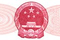 China national emblem portrait of the from one hundred yuan banknote Royalty Free Stock Photos