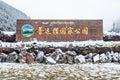 China national park Royalty Free Stock Photo