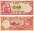 China yuan wwii note Stock Photo