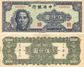 China yuan wwii note Royalty Free Stock Images