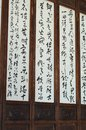 Chinese calligraphy ancient of characters in sichuan china Royalty Free Stock Images