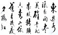 Chinese calligraphy art character handwriting a kind of traditional and national culture style Stock Image
