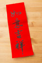 Chinese calligraphy good fortune as one wishes over the wooden background Royalty Free Stock Photography