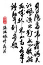 Chinese Calligraphy - Old Chinese Poem Royalty Free Stock Images