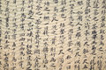 Chinese calligraphy of tea scripture Royalty Free Stock Photo