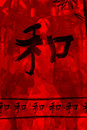 Chinese calligraphy with word harmony Stock Photos