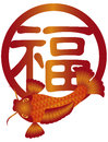 Chinese Carp Fish on Prosperity Text Illustration Stock Photos