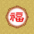 Chinese character for  Royalty Free Stock Photo