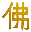 Chinese character fo Royalty Free Stock Photo