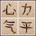 Chinese character for heart, force, life energy, peace Royalty Free Stock Photo
