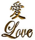 Chinese Character - Love Royalty Free Stock Photos
