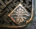 Chinese character shou longevity long innings close up bronze hieroglyph on the fence of the monastery china Royalty Free Stock Images