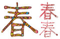 Chinese character of Spring Royalty Free Stock Photo