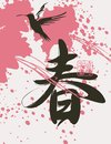 Chinese character spring patterned hummingbird Royalty Free Stock Photo