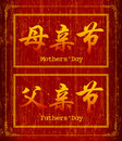 Chinese character symbol about mother's day Stock Photos