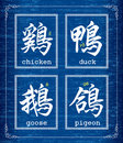 Chinese Character Symbol About...
