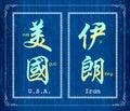 Chinese Character Symbol USA A...