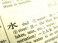 Chinese character - Word water Royalty Free Stock Photo