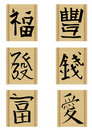 Chinese characters. Royalty Free Stock Photo