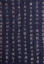 Chinese characters in ancient seal style on textil Royalty Free Stock Photo