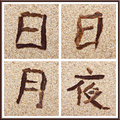 Chinese characters sun day moon night stony background Stock Image