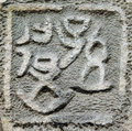 Chinese characters on the wall Stock Photography