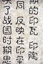 Chinese characters on the wall Royalty Free Stock Photography