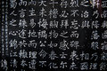 Chinese characters on the wall Royalty Free Stock Photo