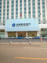 Chinese construction bank nankai branch tianjin china Stock Image