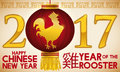 Chinese Design for New Year with Rooster and Traditional Lantern, Vector Illustration