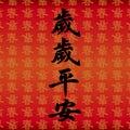 Čínština dobrý štěstí symboly