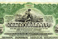 The chinese government bond loan close up of reorganisation gold circa china Stock Photo