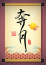 Chinese Greeting Calligraphy Royalty Free Stock Photo