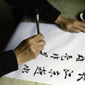 Chinese handwriting an old hand holding a writing brush Royalty Free Stock Images