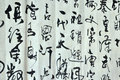Chinese handwriting sheet Stock Image