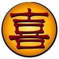 Chinese Happiness Symbol - Xi Royalty Free Stock Photo
