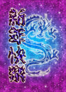 Chinese Happy New Year Greeting Text and Dragon Royalty Free Stock Photo