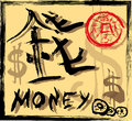 Chinese hieroglyph money Stock Photography