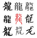 Chinese hieroglyphs dragon Royalty Free Stock Photo