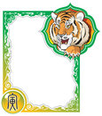 Chinese horoscope frame series: Tiger Stock Images