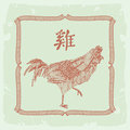 Chinese horoscope sign- Rooster Royalty Free Stock Image