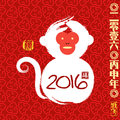 Chinese ink painting calligraphy: monkey, greeting card design.S Royalty Free Stock Photo