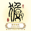 Chinese ink painting calligraphy: monkey, greeting card design. Royalty Free Stock Photo