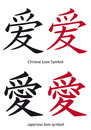 Chinese and japanese love symbol design elements Stock Photo