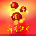 Chinese lamp, New Year Greeting Illustrations Royalty Free Stock Photos