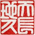 Čínština šťastný rčení těsnění společně navždy