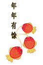 Chinese new year auspicious fish ornament and festive greetings Stock Photography