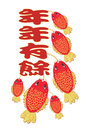 Chinese new year auspicious fish ornaments with festive wishes abundant surplus every Stock Photography