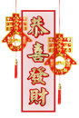 Chinese new year auspicious greetings Royalty Free Stock Photos
