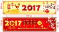 Chinese New Year banners for the year 2017 Royalty Free Stock Photo